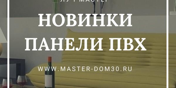 """Новые панели ПВХ в """"Луч-мастер""""!"""